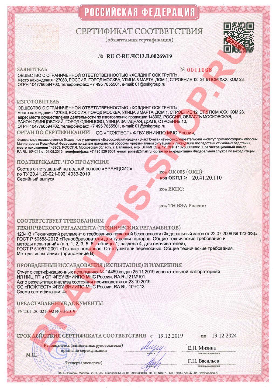 Сертификат соответствия № RU C-RU.ЧС13.В.00269/19