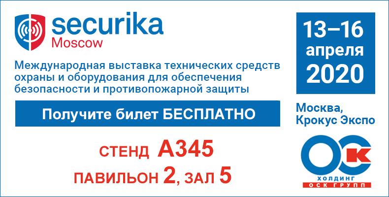 Приглашаем Вас посетить стенд № А345, павильон 2, зал 5 на выставке Securika Moscow 2020